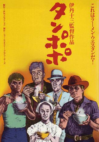 Tampopo poster 1985